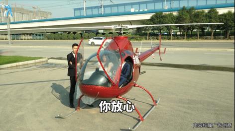微医保——直升机