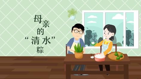 """母亲的""""清水粽"""""""