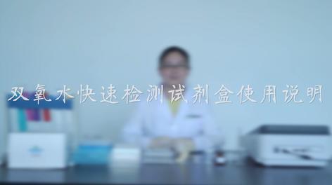 双氧水快速检测试剂盒使用说明
