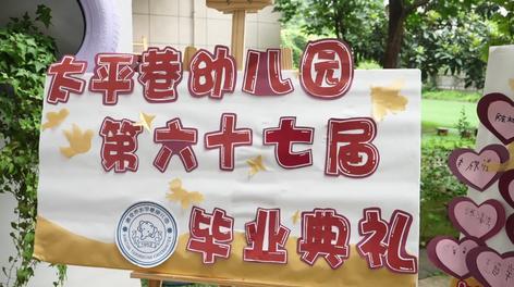 太平巷幼儿园第六十七届毕业典礼