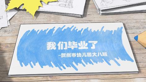 贺州市幼儿园大八班毕业记录
