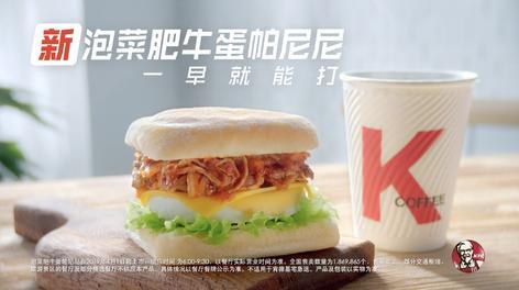 肯德基-早餐 泡菜肥牛蛋帕尼尼/周冬雨