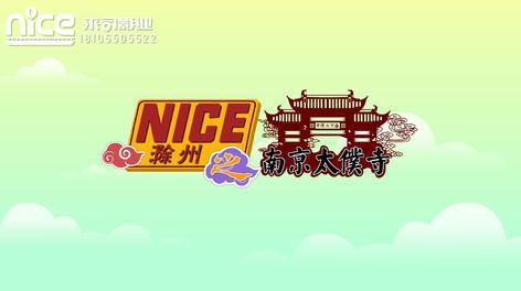 NICE滁州之南京太仆寺