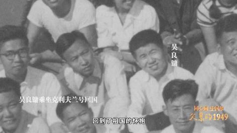 父辈的1949-吴良镛