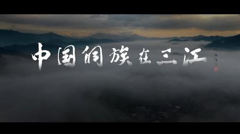 三江 旅游宣传片