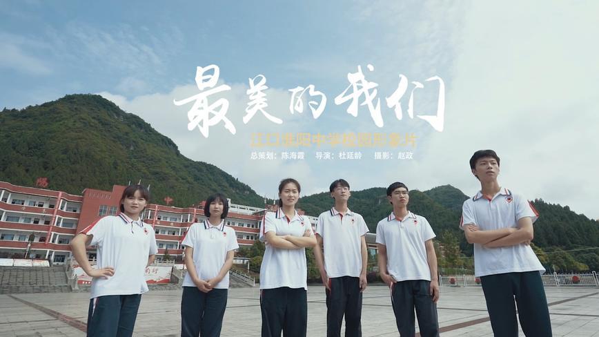 江口淮阳中学形象片《最美的我们》