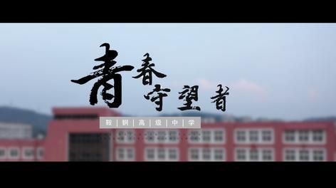 简SIMPLE STUDIO 制片 「青春守望者」