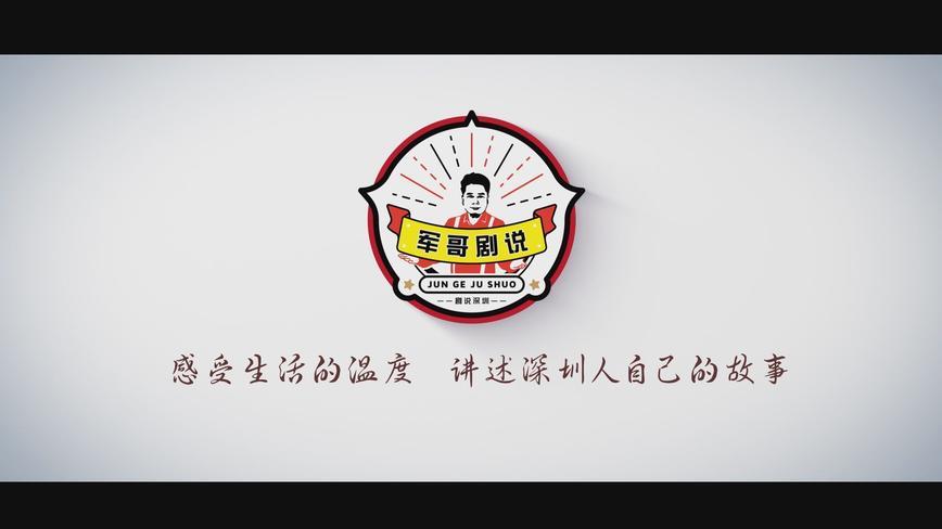 军哥剧说之志愿者潘儿娟