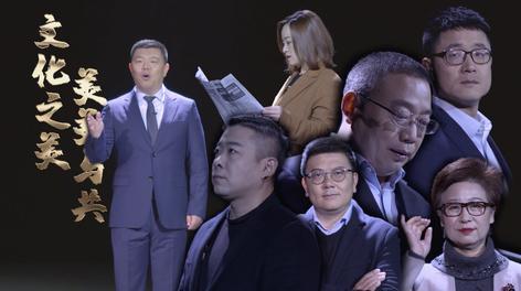"""""""美美与共""""主题舞台剧"""