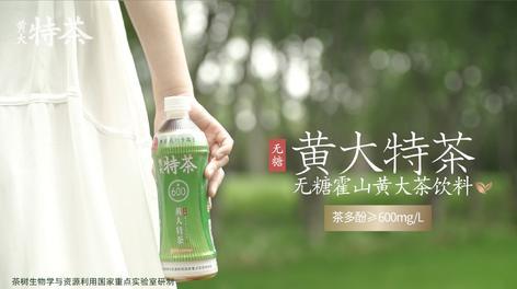 电商短视频——黄大特茶产品视频