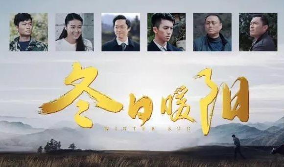 贵州金融扶贫电影《冬日暖阳》柔情版预告片爱奇艺独播