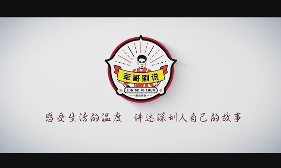 军哥剧说之特教老师陈贵山
