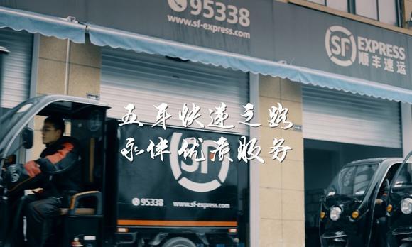 顺丰安徽区——五年快递之路,永伴优质服务
