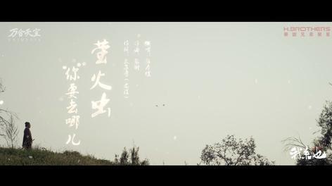 华谊兄弟《我来也》MV
