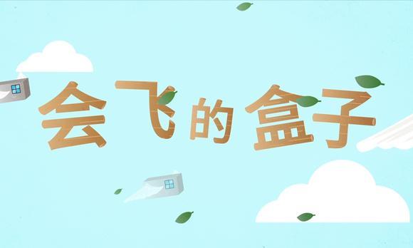 会飞的盒子 MG动画