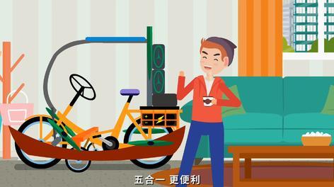 产品宣传动画-创新自行车
