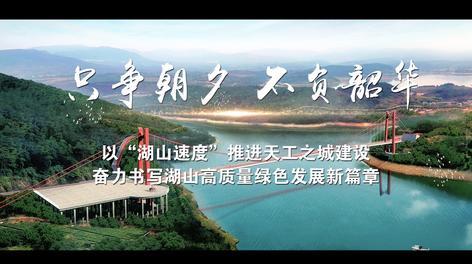 """誓言——以""""湖山速度""""推进天工之城建设"""