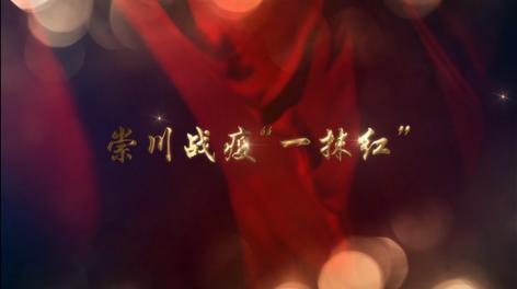 """崇川战疫""""一抹红"""""""