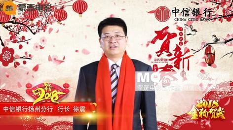 【蒙奇传媒宣传片】中信银行新年祝福