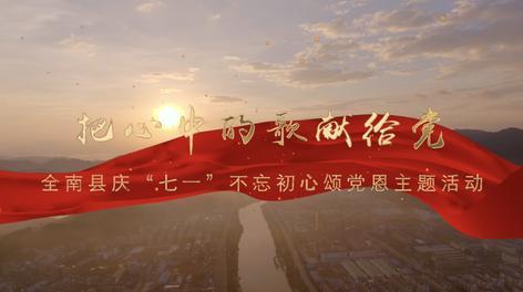 """「把心中的歌献给党」全南县庆""""七一""""不忘初心颂党恩主题活动"""