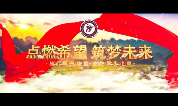 贵州装备制造职业学院脱贫攻坚专题片《点燃希望  筑梦未来》