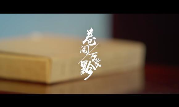 华润宣传短片《卷阅万象黔》