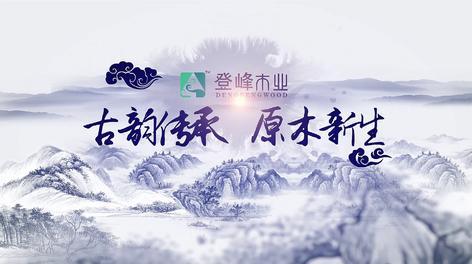 古韵传承,原木新生——登峰木业!
