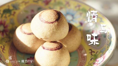 【魔力记录】11 | 坚持中式手作糕点的御厨传人
