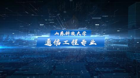 山东科技大学通信工程专业