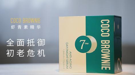 COCO BROWNIE | 虾青素精华