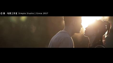 简SIMPLE STUDIO 制片 婚礼微电影 「遇见