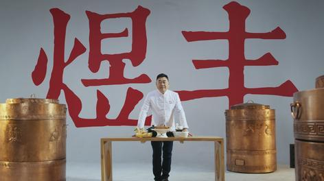 煜丰汴京烤鸭 访谈版