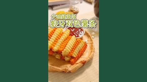 【美食短视频1】狼牙双色薯条