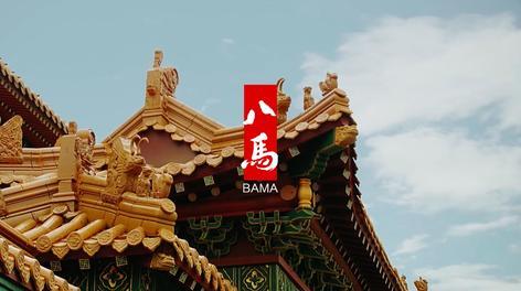 八马茶业BAMATEA·铁观音广告·导演版