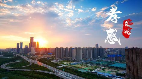 中华孝文化名城——孝感