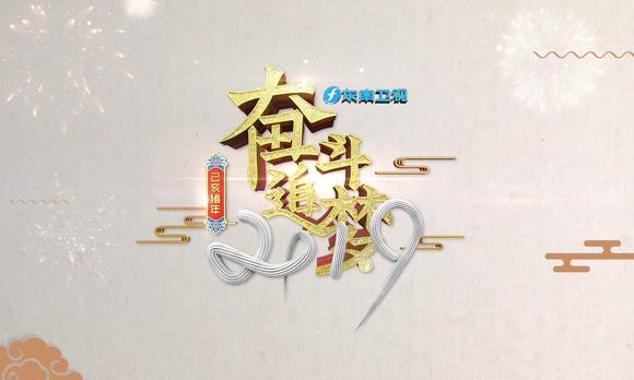 2019春节公益宣传片