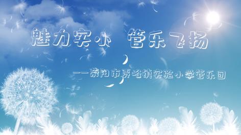 魅力实小  管乐飞扬 --荥阳市贾峪镇实验小学管乐团