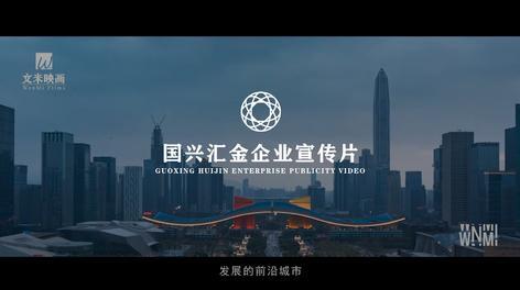 【文米映画】企业宣传片-国兴汇金企业宣传片