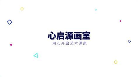 宣传片丨心启源画室—用心开启艺术源泉