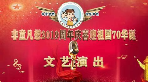 2019非童凡想周年国庆双庆文艺演出