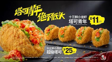 肯德基-十三鲜小龙虾塔可《绝不低头篇》/王俊凯