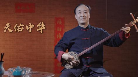 抗击疫情·天佑中华  老艺人一曲三弦唱响新春