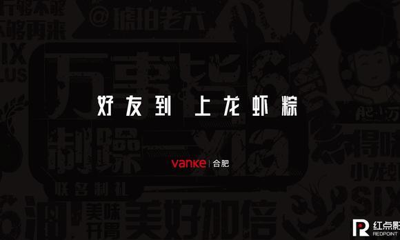 Vanke 龙虾粽