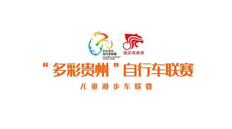 2019第三届多彩贵州自行车联赛 儿童滑步车联赛