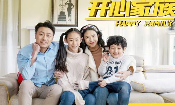 网络电影《开心家族2019》预告片     爱奇艺3月18日温馨上映