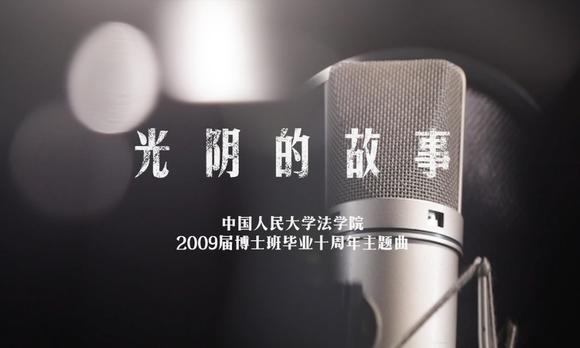 RUC法学院2009届博士班毕业十周年主题曲MV《光阴的故事》