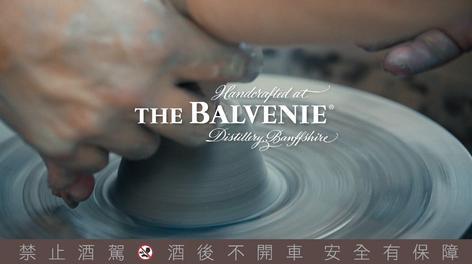 形象 百富品牌大使 - 手工探索旅程。手捏瓷器,手工的痕跡