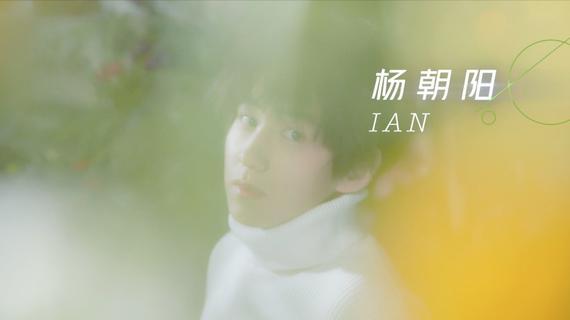 少年之名|杨朝阳Ian