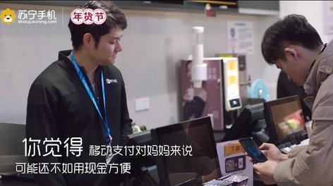 微电影   2018苏宁手机年货节——把新带回家