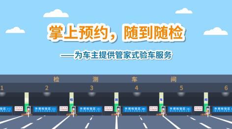 流程简化动画  智慧检车动画   一站式检车 APP预约检车验车